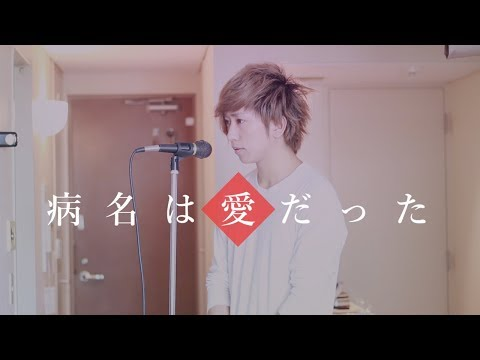 The Disease Called Love (Byoumei Wa Ai Datta) Cover By Umikun