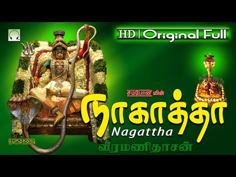 Nagattha | Veeramanidasan | Amman Songs Album Full