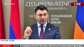 ՀՀԿ ԳՄ ՆԻՍՏ  05 10 2017