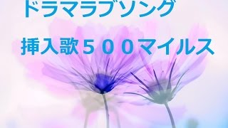 This is a cover version of 500 miles ( Japanese version) Music & Ar...