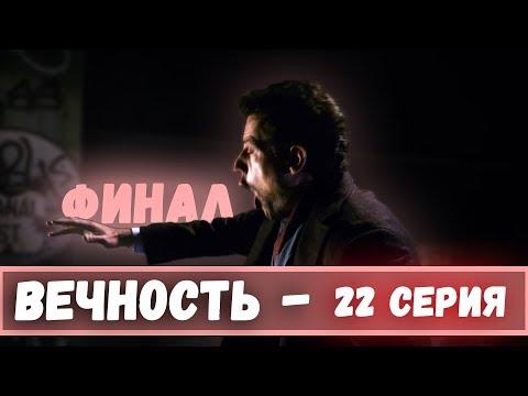 Вечность 1 сезон 19 серия