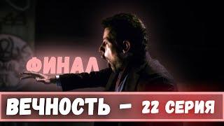 Финал. Сериал Вечность - 22 серия. Лучшие моменты сериала Вечность. Концовка