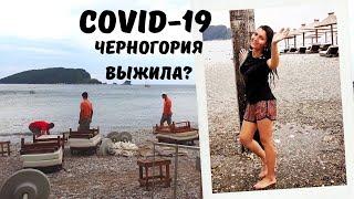 Как Выглядит Черногория После Открытия Границ Будва 2020 Первое Впечатление от Города