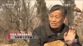 20150412 流行无限  张喜民 华阴老腔传承人