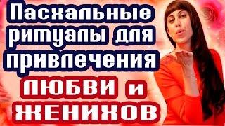 видео Наговор на любовь мужчин на Пасху.