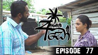 අඩෝ - Ado | Episode - 77 | Sirasa TV Thumbnail