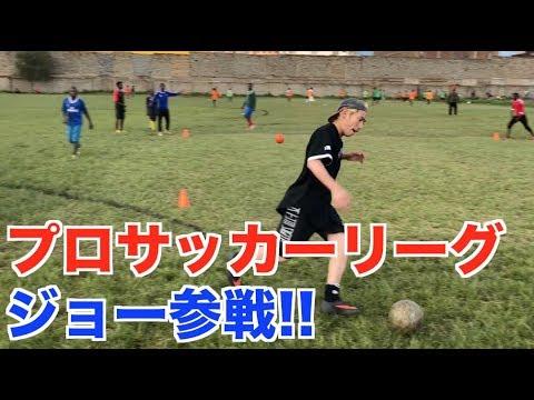 アフリカのプロサッカーリーグの練習に参加しました【アフリカ縦断#19 】