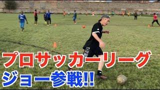 アフリカのプロサッカーリーグの練習に参加しました【アフリカ縦断#19 】 thumbnail