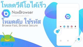 ดาวน์โหลดไฟล์ และวีดีโอ ได้เร็วมาก | Easy Android