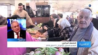 تراجع التضخم السنوي بالجزائر.. هل لعبت السياسة دورًا؟