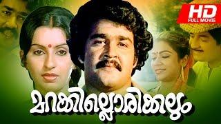 Malayalam Super Hit Full Movie | Marakkillorikkalum [ HD ] | Ft.Prem Nazir, Mohanlal