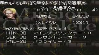 コメ付き 【TAS】生身のアルベルト(ガンハザード)part4