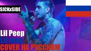 Lil Peep - Lil Jeep НА РУССКОМ (SICKxSIDE COVER)