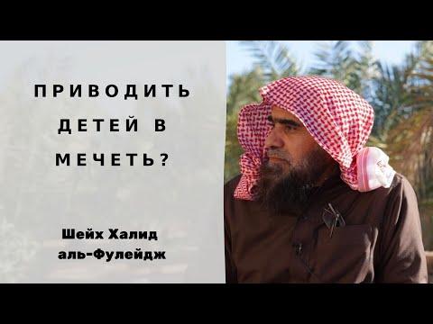 Можно ли приводить детей в мечеть? — Шейх Халид аль-Фулейдж