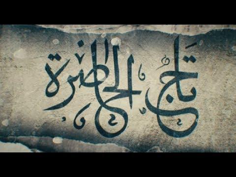 chansons el hadhra
