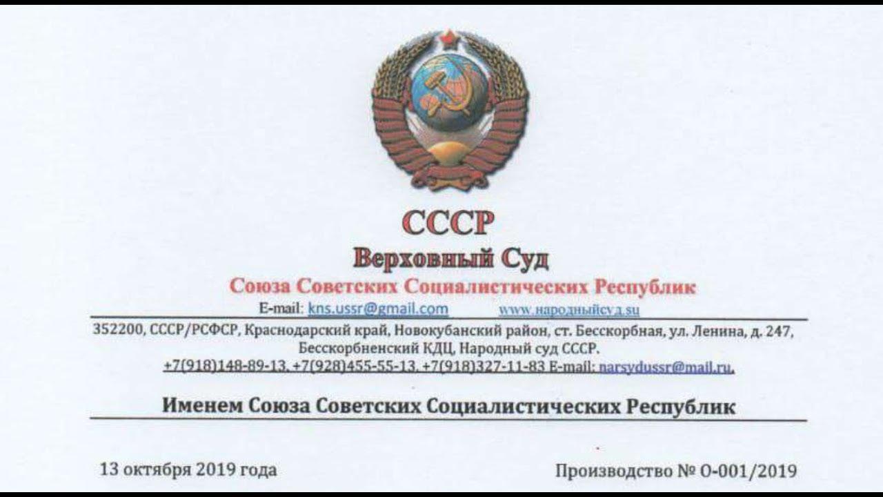 Решение Верховного Суда СССР об аресте всех счетов чиновников РФ