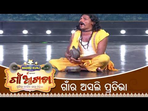 ଖଞ୍ଜଣୀ ବାଦକ | Gaon Akhada | Khanjani Player | Papu Pom Pom | Tarang TV