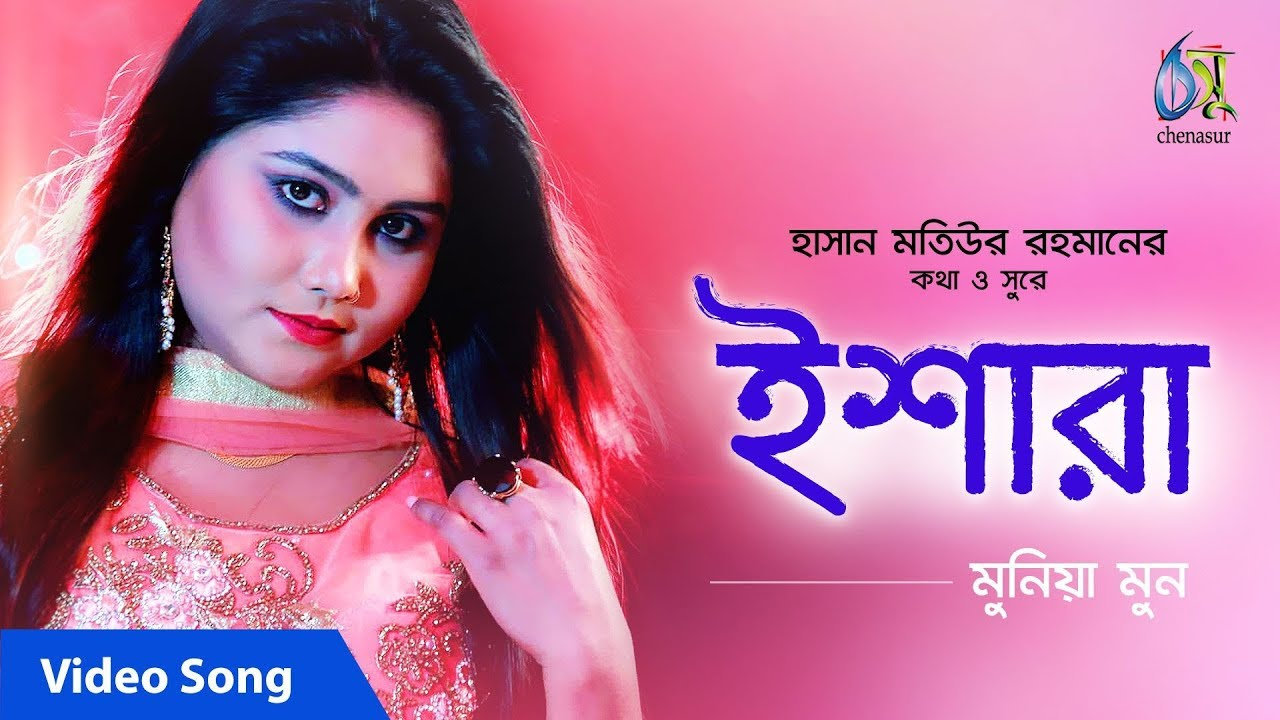 Ishara [ ইশারা ]  Munia Moon। New Bangla Music Video 2019