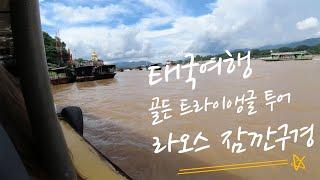 태국여행 골든트라이앵글 여행투어 [Golden Tria…