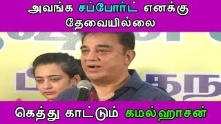 அவங்க சப்போர்ட் எனக்கு தேவையில்லை - கெத்து காட்டிய கமல்ஹாசன் - TamilNews | 2daycinema.com