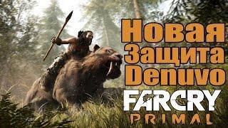 Far Cry: Primal - Защита DENUVO [Защита добралась и до Far Cry]