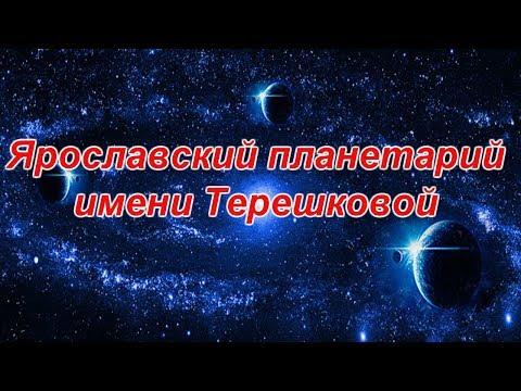 Ярославский планетарий имени Терешковой