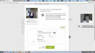 Как оплатить инфопродукт/тренинг/курс/ обучение в сервисе knowhow.ru