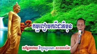 កម្មពៀរមកពីជាតិមុន, សាន ភារ៉េត, San Pheareth New 2018, khmer dhamma video