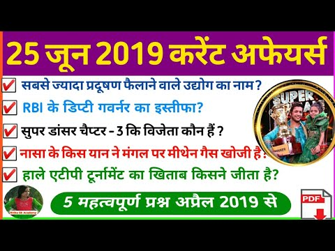 25 June 2019 Current Affairs, Daily current affairs for exam,current affairs hindi, Curreaffairsyts,