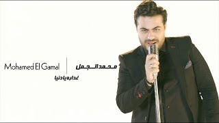 محمد الجمل غدارة يا دنيا ٢٠١٧