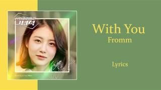 프롬(Fromm) – With You Lyrics (He Is Psychometric OST Part 2)