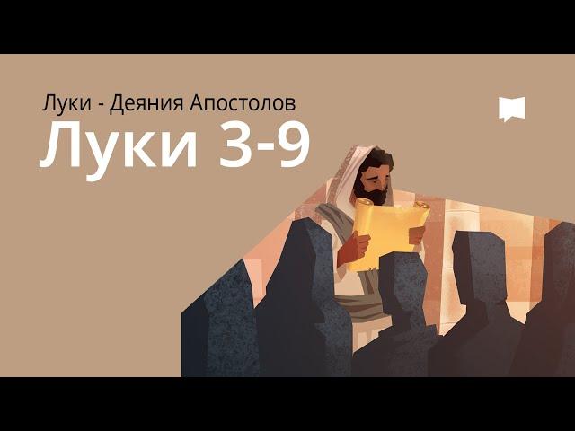 Евангелие от Луки, Гл.3–9