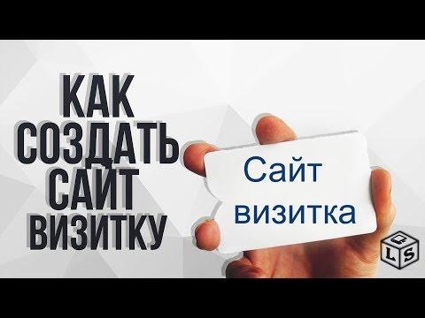 Как создать сайт визитку