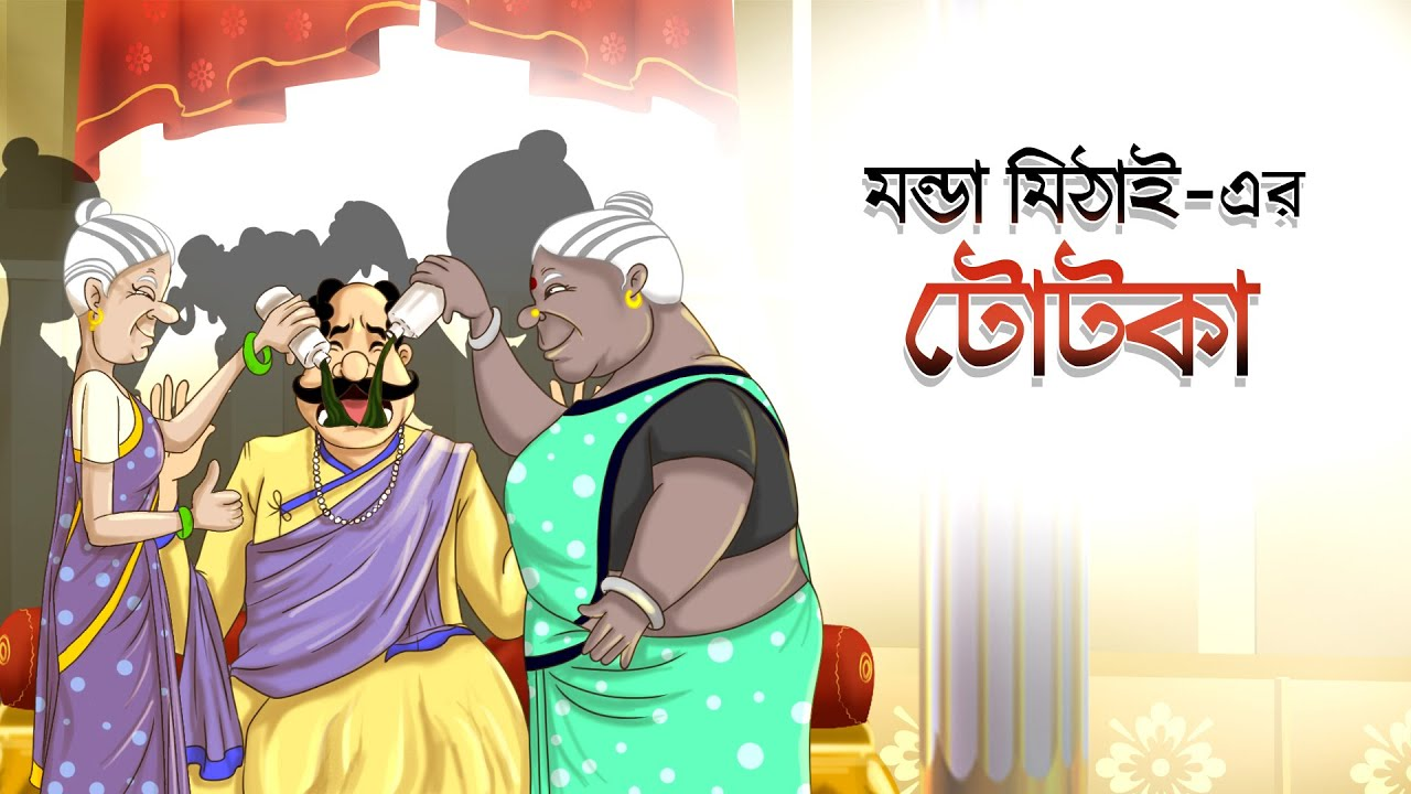 Monda Mithai-er Totka | Notun Bangla Golpo | Mojar Golpo | Magical Cartoon | Ssoftoons Animation