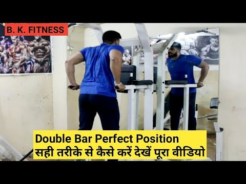 Double Bar Perfect Position  In Hindi || B. K FITNESS ||