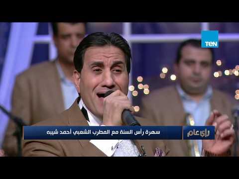 رأي عام| «احمد شيبة» اغنية «يعلم ربنا»