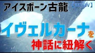 【MHW】アイスボーン新古龍イヴェルカーナを神話に紐解く【考察動画】