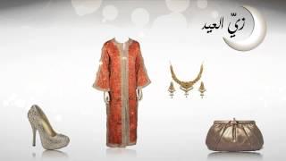 زي العيد: القفطان المغربي موضة في شهر رمضان