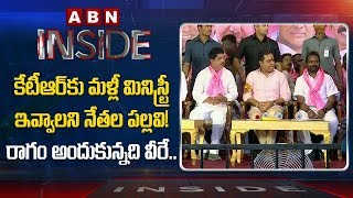 TRS MLAs And Senior Leaders Demand Minister Post To KTR | Inside