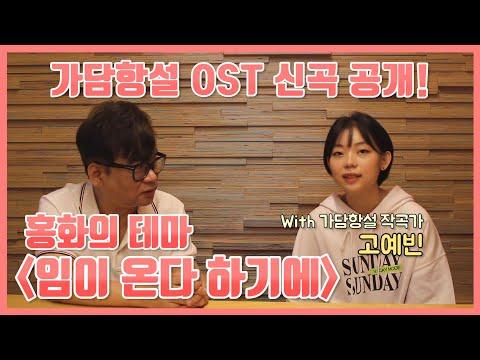 가담항설 OST 신곡 공개! 홍화의 테마 '임이 온다 하기에'