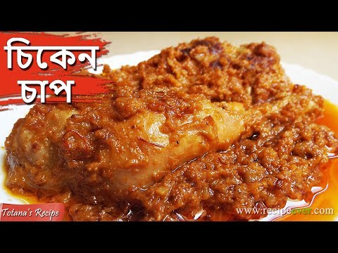 Chicken Chaap - Traditional Bengali Recipe Step By Step - Chicken Chaap Recipe In Bengali Language