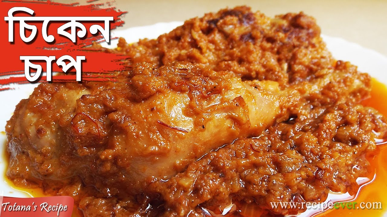 Chicken Chaap Traditional Bengali Recipe Step By Step Chicken Chaap Recipe In Bengali Language Youtube