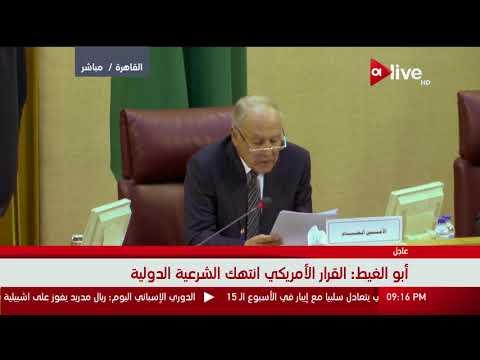 كلمة أحمد أبو الغيط الأمين العام لجامعة الدولة العربية في إجتماع وزراء خارجية العرب بشأن القدس