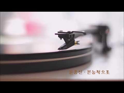 [K-POP] 윤종신 노래모음 Yoon Jong Shin Song Collection 韩国歌曲
