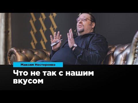 Что не так с нашим вкусом | Максим Нестеренко | Prosmotr