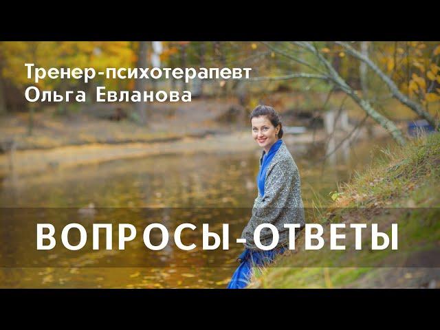 Рубрика «Вопросы-ответы» Ольга Евланова, тренер-психотерапевт