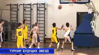 Фестиваль детского баскетбола
