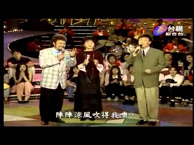 龍兄虎弟 張菲+費玉清+鳳飛飛 (上)