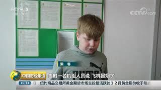 [中国财经报道]俄客机撞上鸟群迫降 74人受伤| CCTV财经