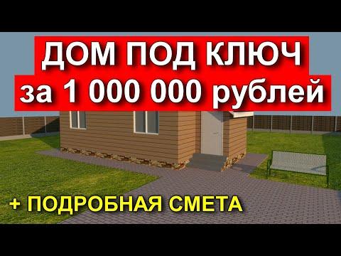 СТОИМОСТЬ СТРОИТЕЛЬСТВА / Сколько стоит фундамент, стены и крыша. Одноэтажный дом. Честная стройка.